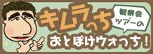 キムラっち「観察会ツアーのおとぼけウォッチ」