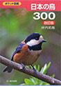 ポケット図鑑 日本の鳥300 改訂版