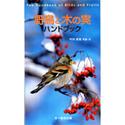 野鳥と木の実ハンドブック